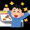 ヤフオクで副業【ネットオークションで高く売れた物遍歴・コツ!】