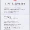 カップヌードル「謎肉」の正体!