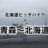 北海道ヒッチハイクひとり旅〜2日目