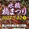 水橋駅前にある美術館【ブン太のクイズ記録帳】