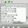 今さらSL-A300・ZPlayerで音楽を久しぶりに楽しむ