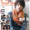 【GOOD☆COME (グッカム)vol.23~26、28,29 まとめPart2】◆吉沢亮◆雑誌◆内容
