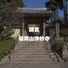 鎌倉五山の一つ「浄妙寺」と「鎌足稲荷神社」へ行ってみた!