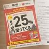 page.96 【PayPay決済キャンペーン♪12月と1月のレッスンでは、各回1000円分お得になる?!♡お知らせ】