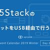 M5StackのリセットをUSB経由で行う方法