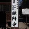 鑁阿寺(足利氏宅跡)(日本百名城第15番)・足利学校