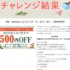 ヤフープレミアム会員向け:『Yahoo!ショッピング 毎日母の日くじ』が開催中。~5/7