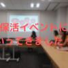日経DUALの保活イベントにいってきました!