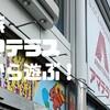 高設定確定画面見るまで通い詰める!10月12日横浜市アマテラスに開店ちょい過ぎから打ってきました