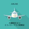 大韓航空 KE2 成田NRT→ソウル(仁川)ICN