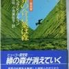 アーシュラ・ル・グィン「世界の合言葉は森」(ハヤカワ文庫)