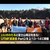 いいのわたると富士山周辺を走る! UTMF試走会 Part2を2/13-14に開催しました