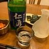 仁勇 純米吟醸(千葉県 鍋店)