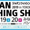 ジャパンフィッシングショー2019当日レポ1