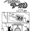 「ご存じ! コバちゃんラーメン」第二十五話