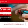 【月額300円?】Nintendo Switch Onlineの詳細について
