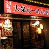 大衆ラーメン酒場桔梗@新宿