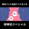 金曜ラジオ最高ラジオ!喧嘩回スペシャル