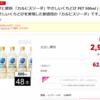 【PayPay】夏のPayPay祭 本日最終日!