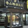小樽と仏壇