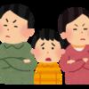 【世界一受けたい授業】で放送されていたマルトリートメント(不適切な養育)は脳にダメージを与える!!5つの危険な子育てをランキングで紹介します!
