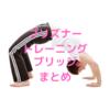 【筋トレ】プリズナートレーニング・ブリッジ10ステップまとめ