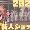 【2021年新人騎手紹介】当ブログ注目は松本大輝騎手!