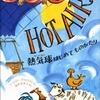 元添乗員がおすすめする海外作家の絵本 その④『熱気球 はじめてものがたり』舞台となったベルサイユ宮殿も紹介!