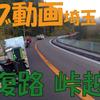 【カブ動画】 秋の長瀞から峠を越えて帰ってきた【復路・峠越編】