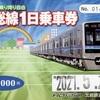 本日の使用切符:北総鉄道 北総線1日乗車券