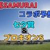 競馬SAMURAIコラボ予想!七夕賞&プロキオンSの巻