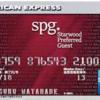 ソラチカカード審査パス♪ すでに気持ちはSPGアメックスへ。