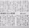 (本音のコラム) 前川喜平さん 和泉首相補佐官の暗躍 - 東京新聞(2019年12月29日)