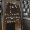 紙のメモ帳から脱出できるデジタルメモの真打ちは「Galaxynote8」かも。ディスプレイオフメモが便利。