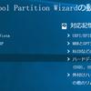 [画像解説]MiniTool Partition Wizard インストール
