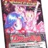 感想:ゲーム本「メタルスレイダーグローリーファンブック リマスター」(2013年9月30日発売)