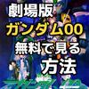 劇場版『機動戦士ガンダム00 -A wakening of the Trailblazer-』配信動画を無料視聴!