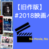 2018年に鑑賞した旧作映画ベスト10