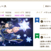 イベント「星に願いを」は8/28から!期間限定召喚にデュース&オルトが登場