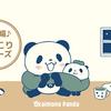楽天お買いものパンダグッズ。ほっこりシリーズが最高にかわいい!
