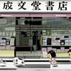 東京ぬこ探「巣鴨」