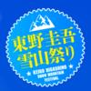 東野圭吾最新刊『雪煙チェイス』発売日は11月29日!あらすじも公開!