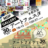 MDP GALLERYさんの30周年イベントで展示作品全て完売しました!!