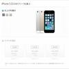 【速報】Apple、日本国内でもSIMフリーiPhoneを発売