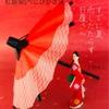 江戸時代から続く日本の心、和傘(紅緋)