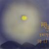 月の輝きにワクワクした