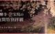 アメックス 恒例の京都醍醐寺・三宝院で桜の夜間特別拝観を開催