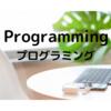 息子とプログラミング