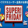 ソフトバンクのスーパーフライデー!タダで食べる牛丼はうまい!!(クーポンの利用方法などもご紹介☆)