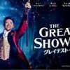 ◇裕翔くんが2回観に行くだけある映画『グレイテスト・ショーマン』